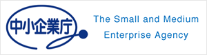 中小企業庁 The Small and Medium Enterprise Agency
